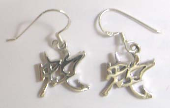 Wholesale online gift shop -- 925.steling silver earring motif a chinese word